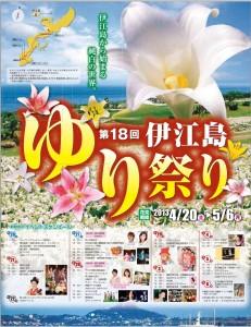 第18回伊江島ゆり祭り